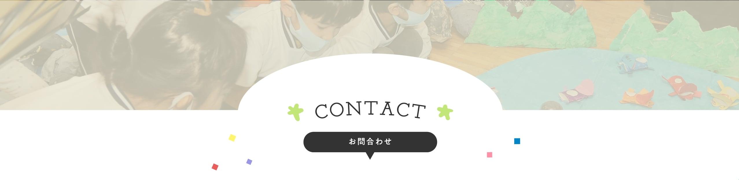 CONTACT -お問合わせ-