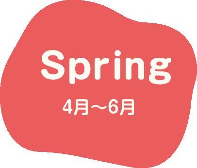 Spring 4月〜6月