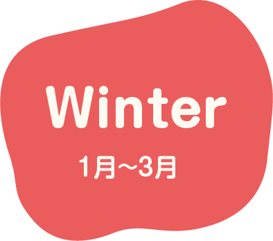 Winter 1月~3月