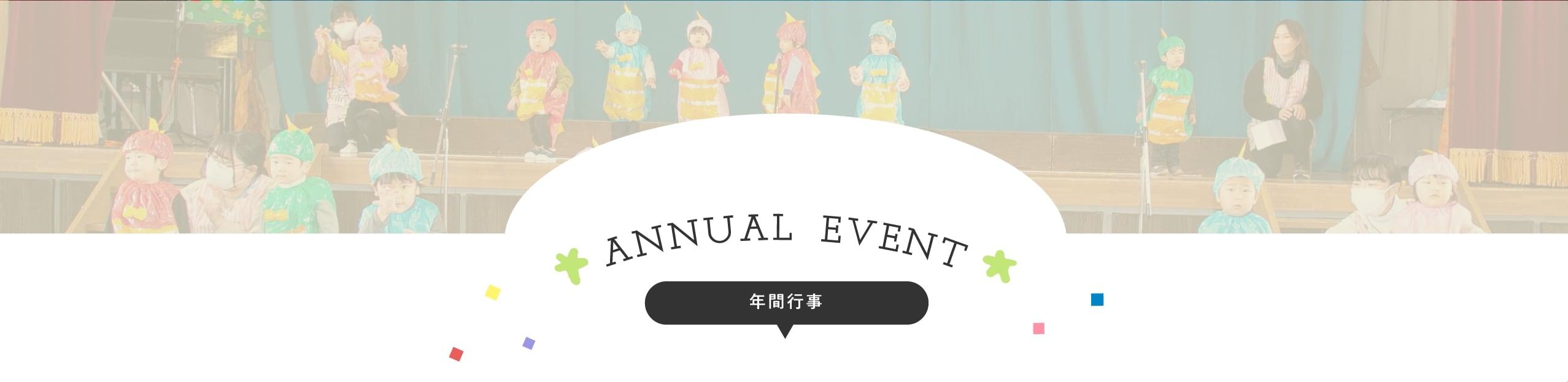 ANNUAL EVENT -年間行事-