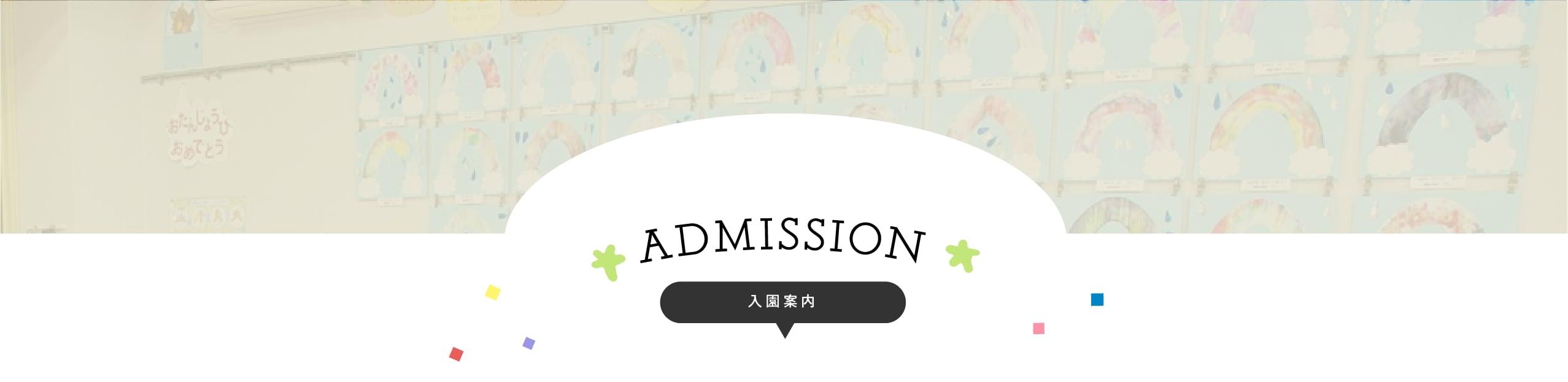 ADMISSION -入園案内-