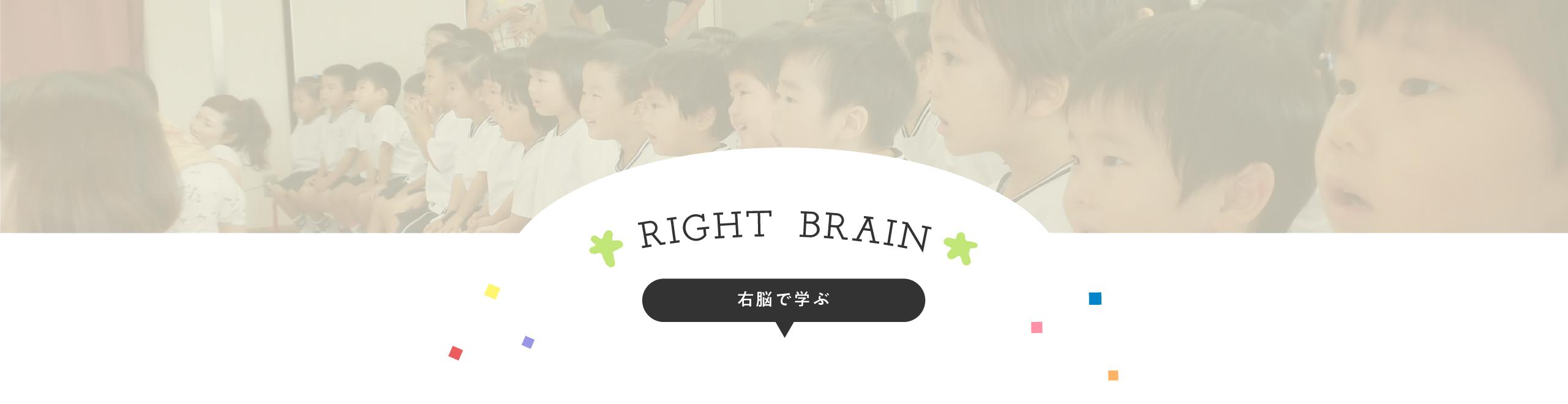RIGHT BRAIN -右脳で学ぶ-