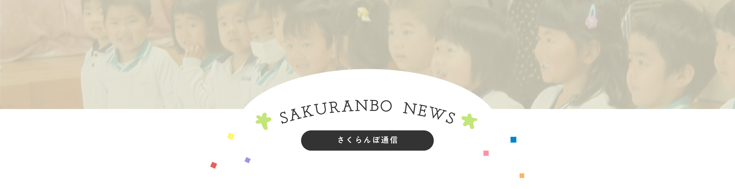 SAKURANBO NEWS -さくらんぼ通信-