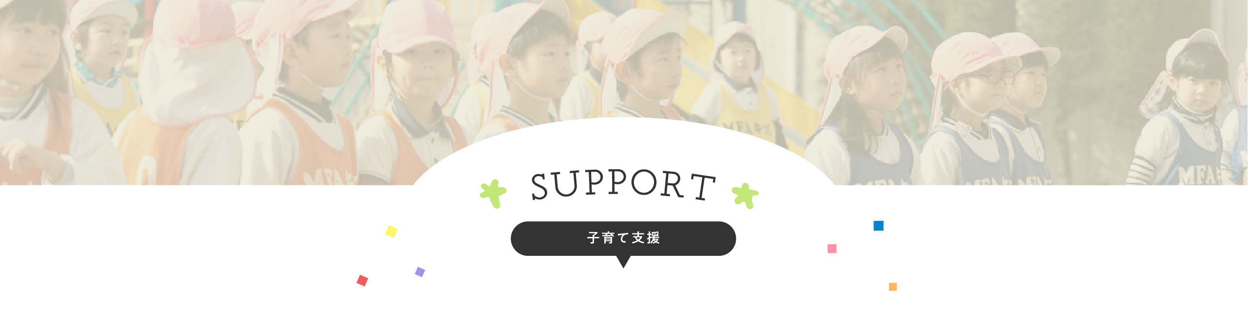 SUPPORT -子育て支援-
