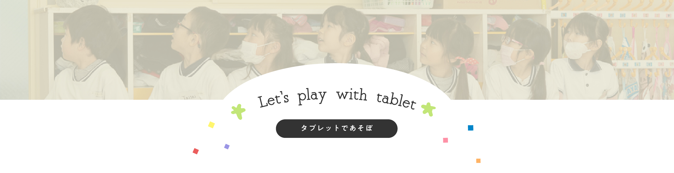 Let's play with tablet -タブレットであそぼ-