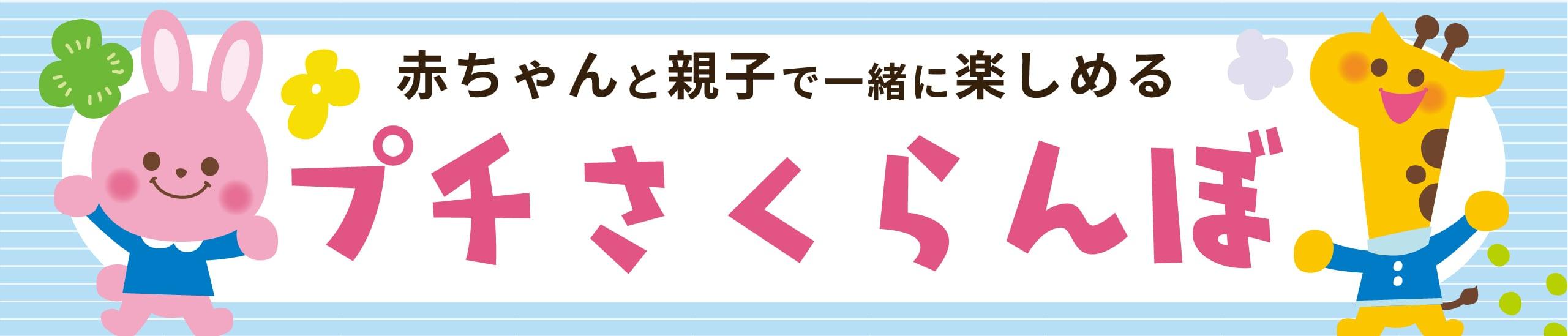 ぷちさくらんぼ