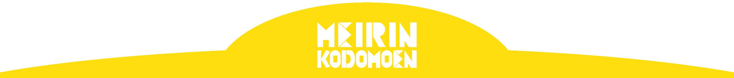 MEIRINKODOMOEN