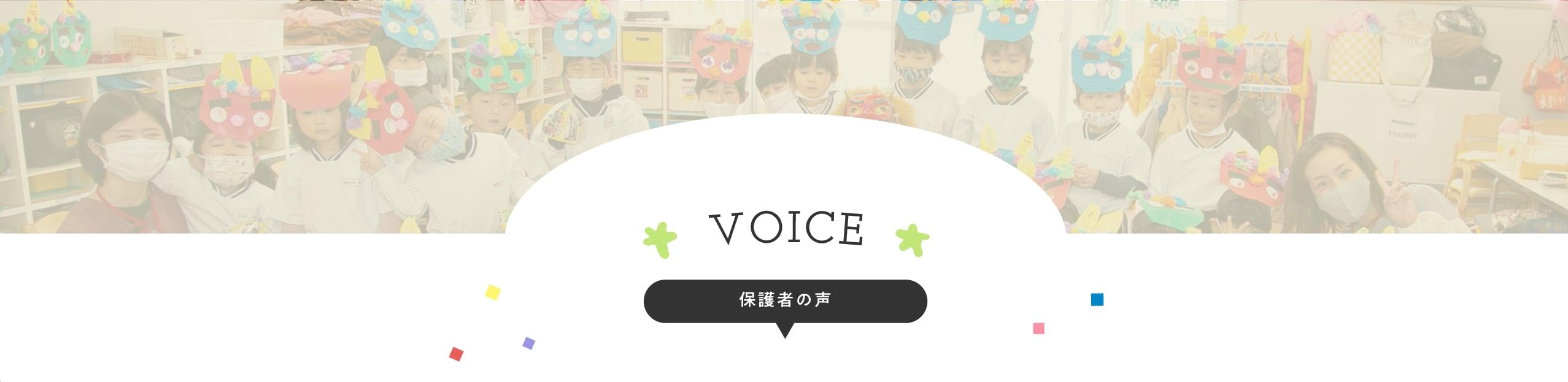 VOICE -保護者の声-
